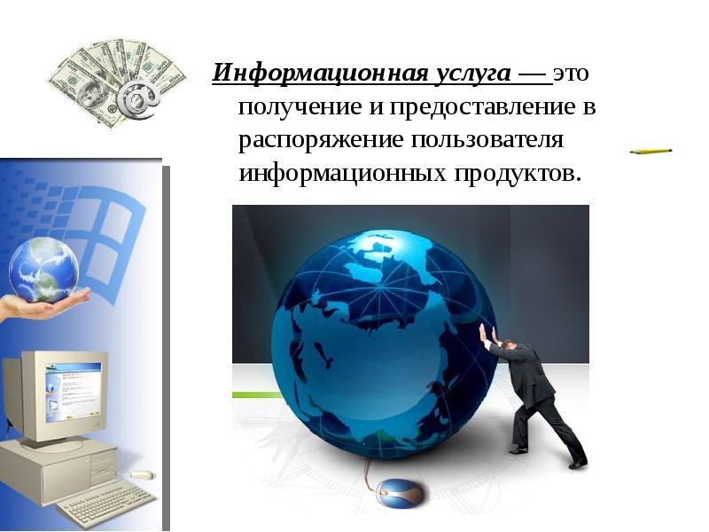 Информационная услуга — это получение и предоставление в распоряжение пользователя информационных пр