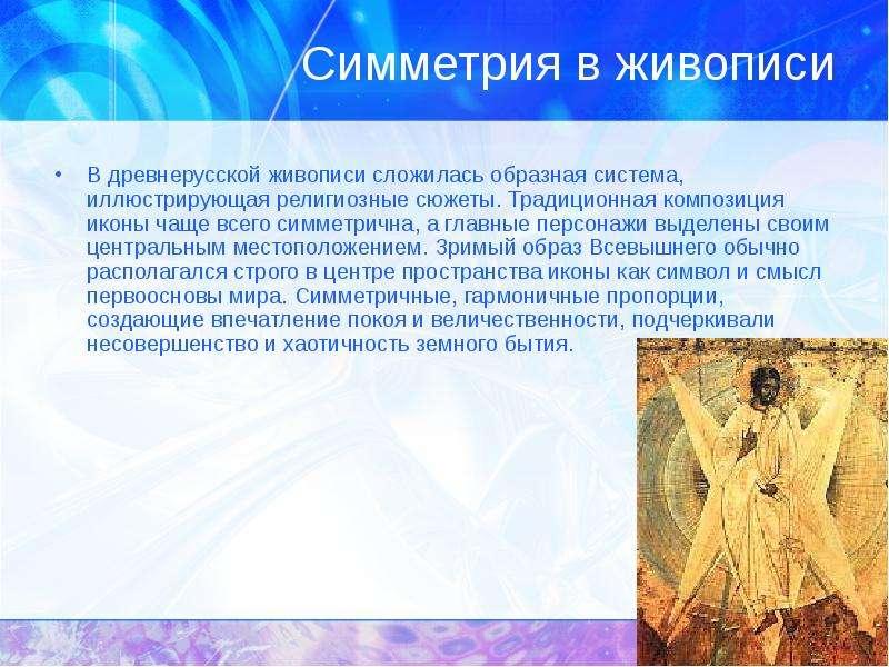 Симметрия в живописи В древнерусской живописи сложилась образная система, иллюстрирующая религиозные