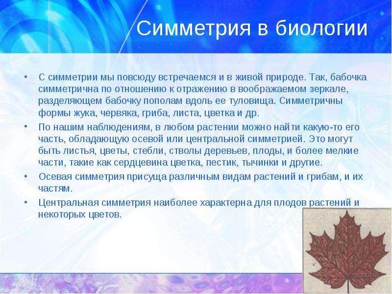 Симметрия в биологии С симметрии мы повсюду встречаемся и в живой природе. Так, бабочка симметрична