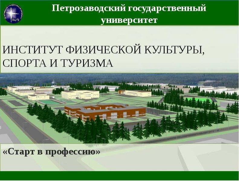 Презентация Спортивная инфраструктура Института физической культуры, спорта и туризма ПетрГУ