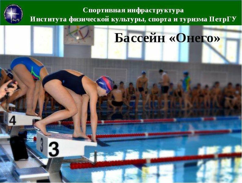 Спортивная инфраструктура Института физической культуры, спорта и туризма ПетрГУ