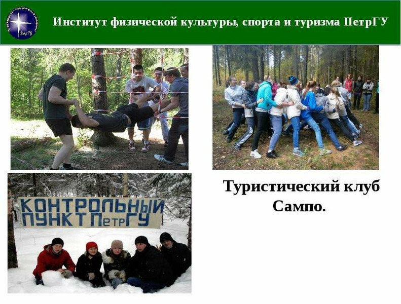 Институт физической культуры, спорта и туризма ПетрГУ