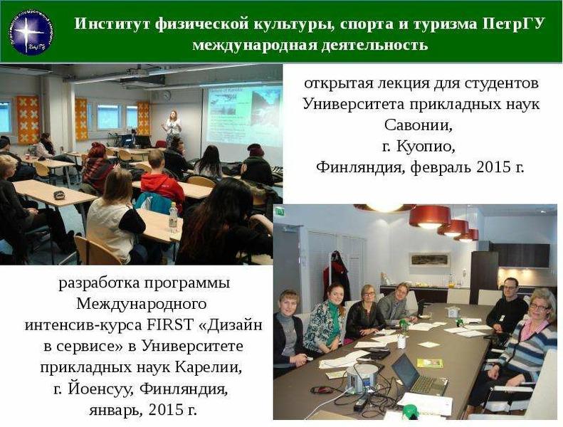 Институт физической культуры, спорта и туризма ПетрГУ международная деятельность