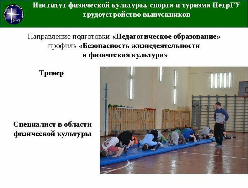 Институт физической культуры, спорта и туризма ПетрГУ трудоустройство выпускников