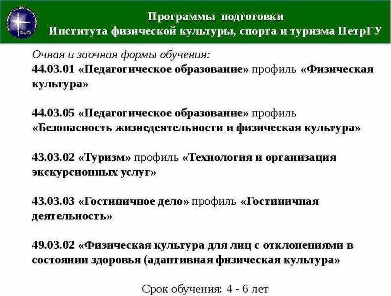Программы подготовки Института физической культуры, спорта и туризма ПетрГУ