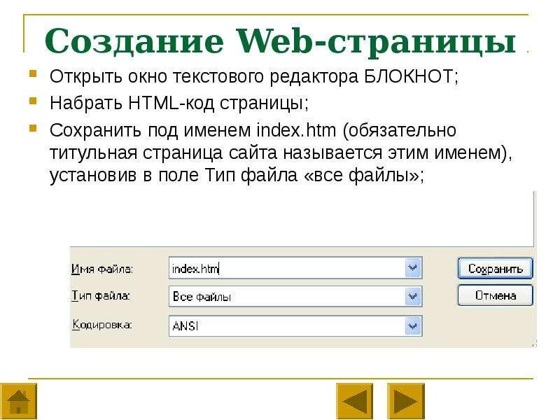Создание первой страницы сайта компания приморье владивосток официальный сайт
