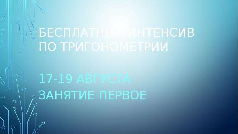 Презентация Бесплатный интенсив по тригонометрии