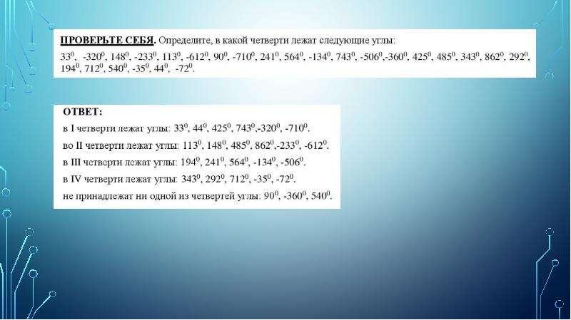 Бесплатный интенсив по тригонометрии, слайд 5