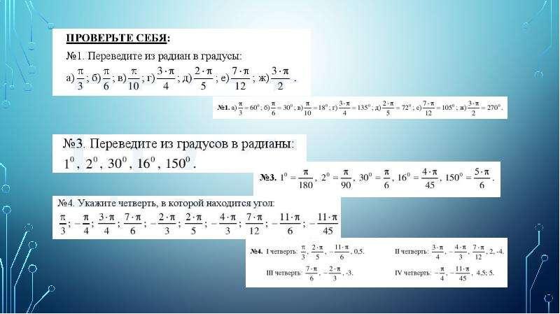 Бесплатный интенсив по тригонометрии, слайд 7