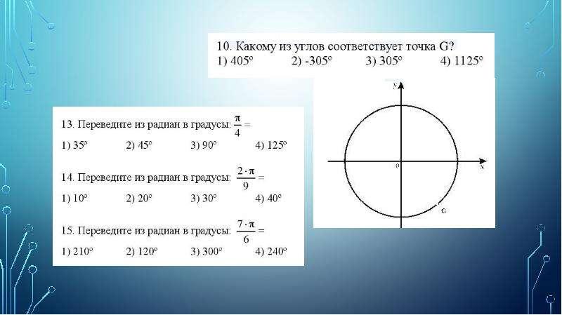 Бесплатный интенсив по тригонометрии, слайд 9