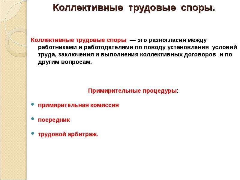 москва коллективные трудовые споры