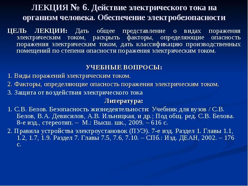 ЛЕКЦИЯ № 6. Действие электрического тока на организм человека. Обеспечение электробезопасности ЦЕЛЬ