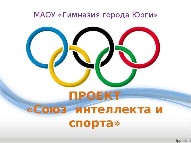 Презентация Мероприятия проекта Союз интеллекта и спорта