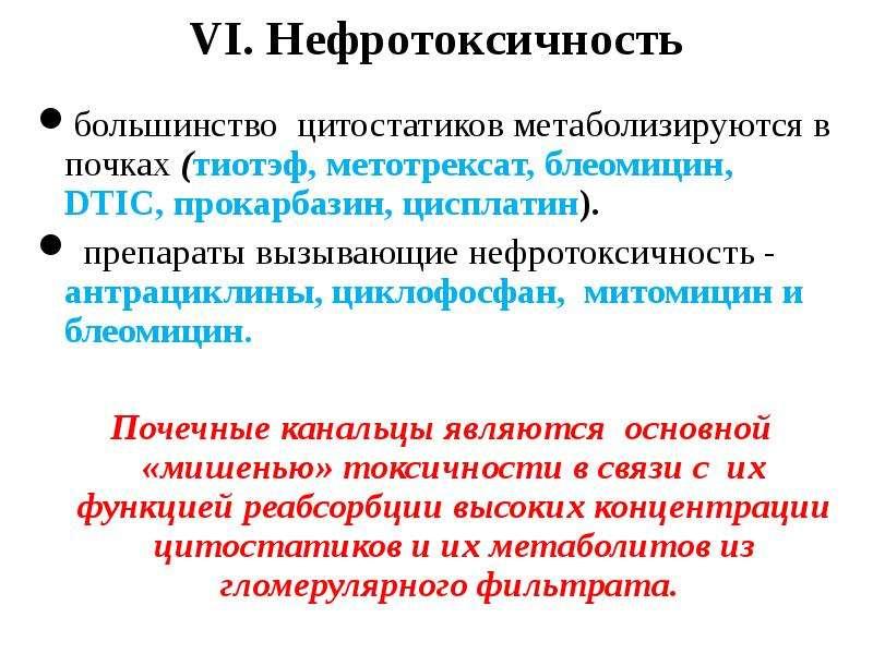 VI. Нефротоксичность большинство цитостатиков метаболизируются в почках (тиотэф, метотрексат, блеоми