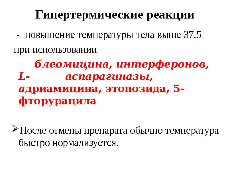 Гипертермические реакции - повышение температуры тела выше 37,5 при использовании блеомицина, интерф