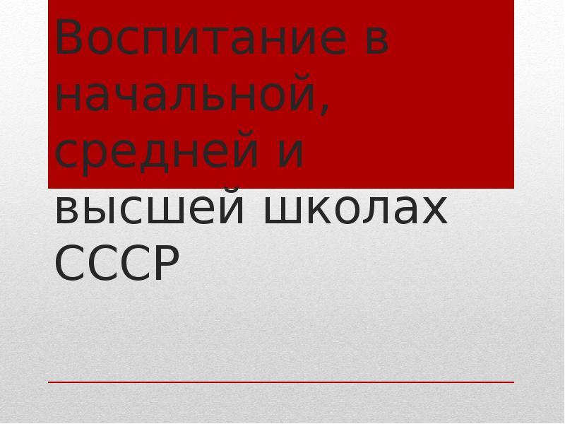 Презентация Физическое воспитание в начальной, средней и высшей школах СССР