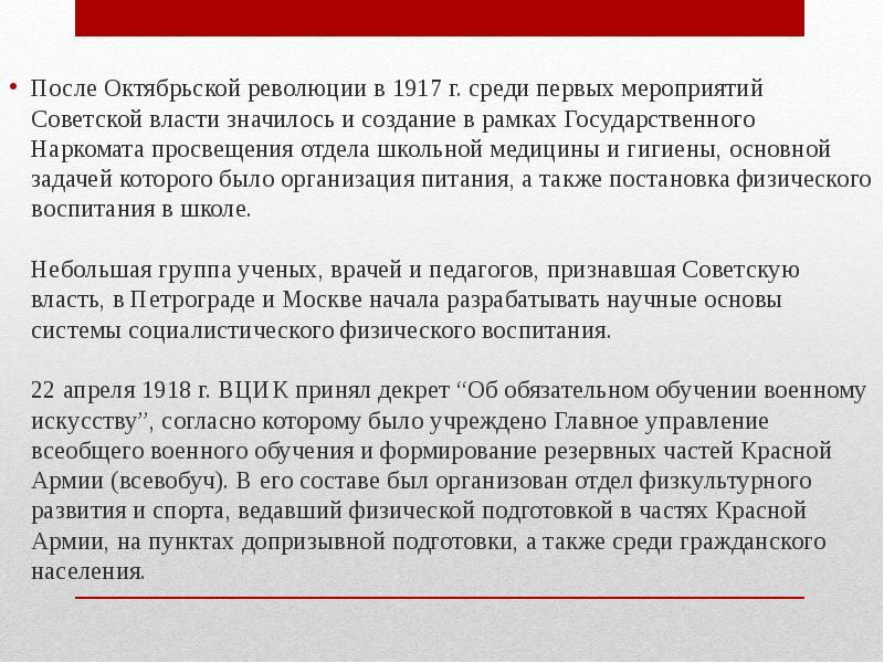 После Октябрьской революции в 1917 г. среди первых мероприятий Советской власти значилось и создание