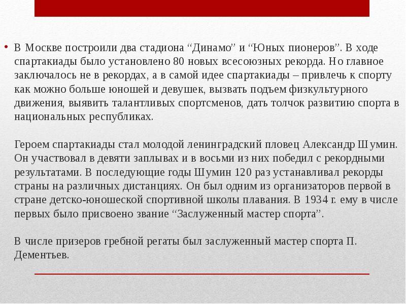"""В Москве построили два стадиона """"Динамо"""" и """"Юных пионеров"""". В ходе спартакиады было установлено 80 н"""