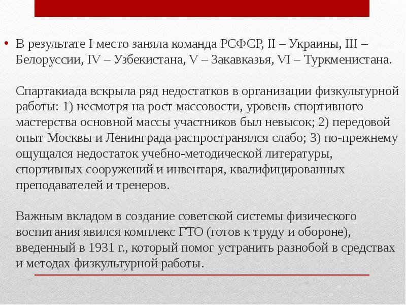 В результате I место заняла команда РСФСР, II – Украины, III – Белоруссии, IV – Узбекистана, V – Зак