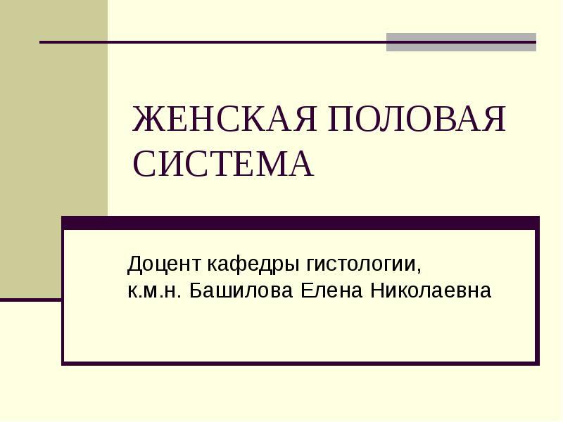 Презентация Женская половая система. Гистология