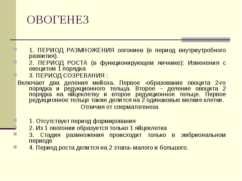 ОВОГЕНЕЗ 1. ПЕРИОД РАЗМНОЖЕНИЯ оогониев (в период внутриутробного развития). 2. ПЕРИОД РОСТА (в функ