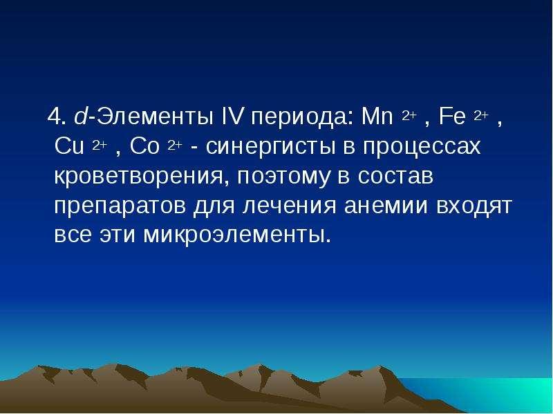 4. d-Элементы IV периода: Mn 2+ , Fe 2+ , Cu 2+ , Co 2+ - синергисты в процессах кроветворения, поэт