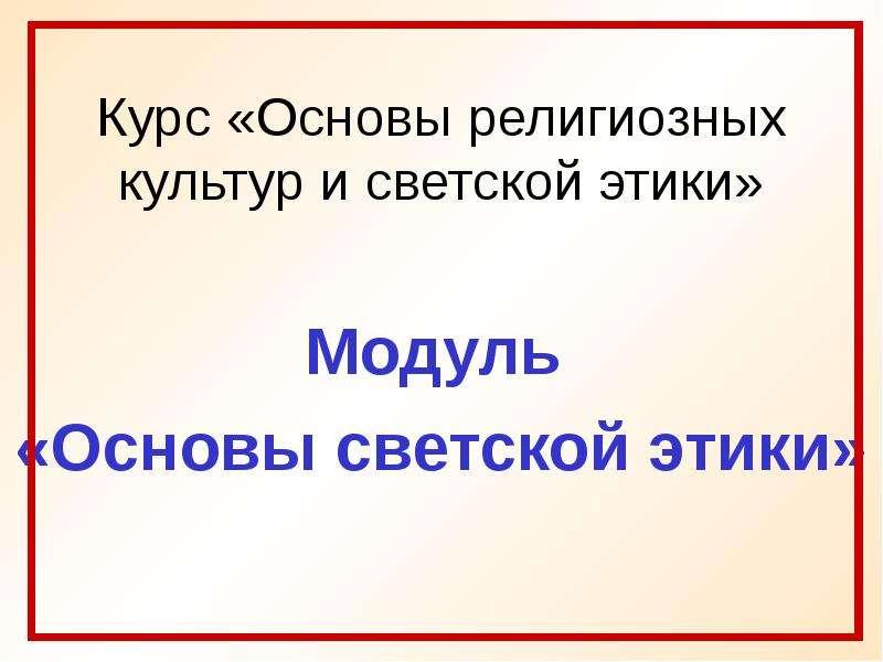 Презентация Основы религиозных культур и светской этики. Наша родина Россия