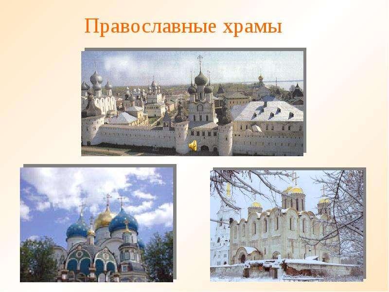 Основы религиозных культур и светской этики. Наша родина Россия, рис. 11