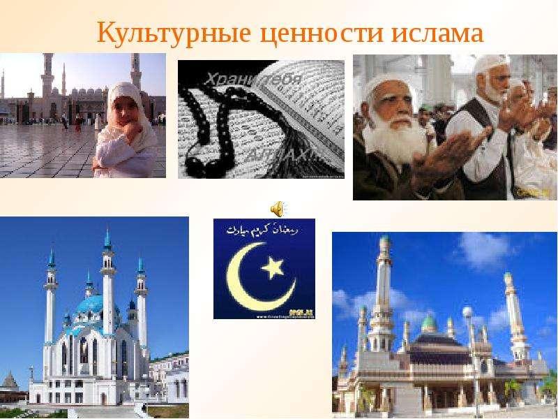 Основы религиозных культур и светской этики. Наша родина Россия, рис. 12