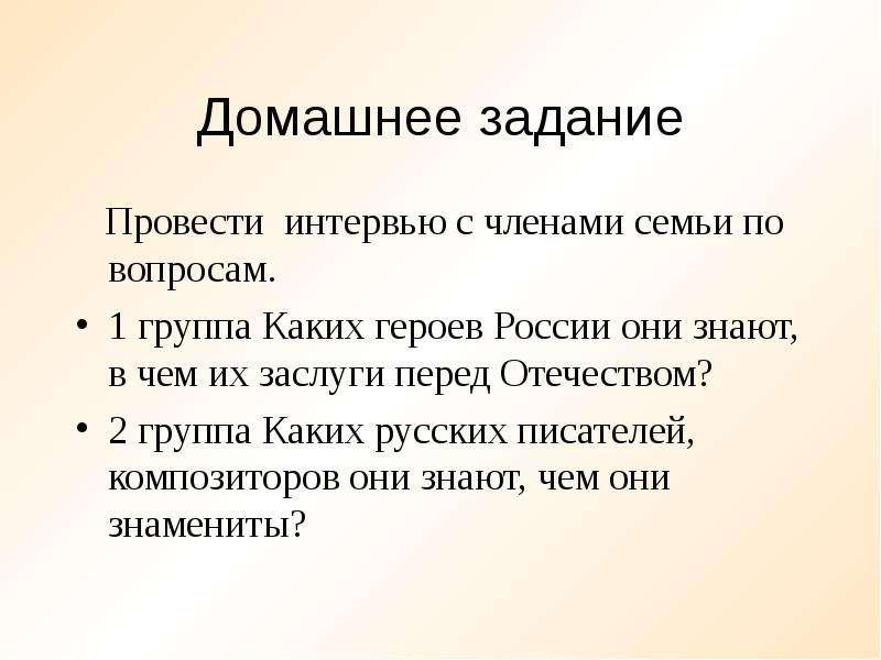 Домашнее задание Провести интервью с членами семьи по вопросам. 1 группа Каких героев России они зна