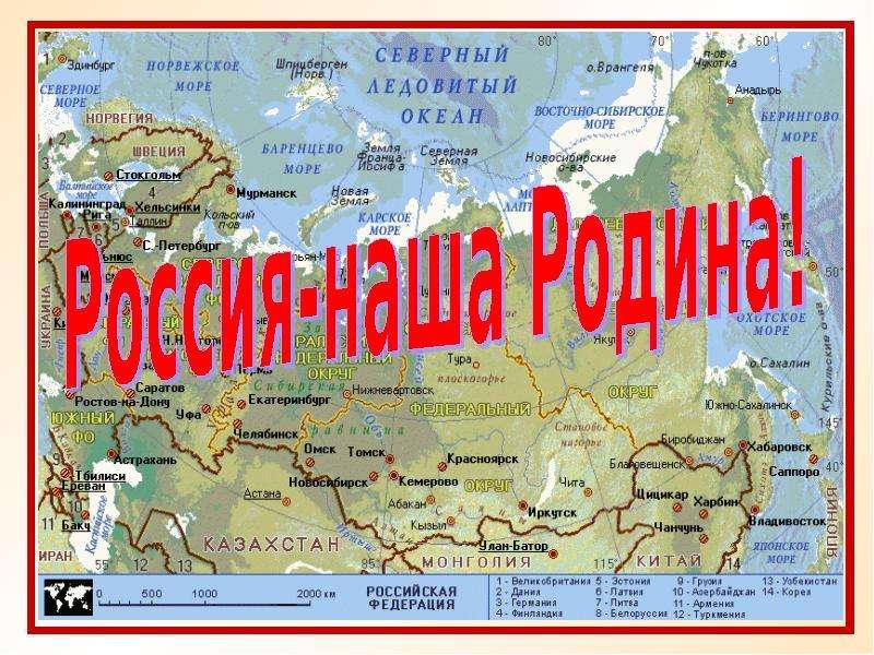 Основы религиозных культур и светской этики. Наша родина Россия, рис. 3