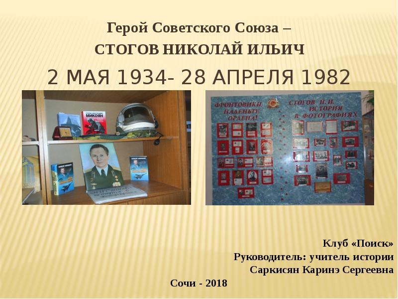 Презентация Герой Советского Союза Стогов Николай Ильич