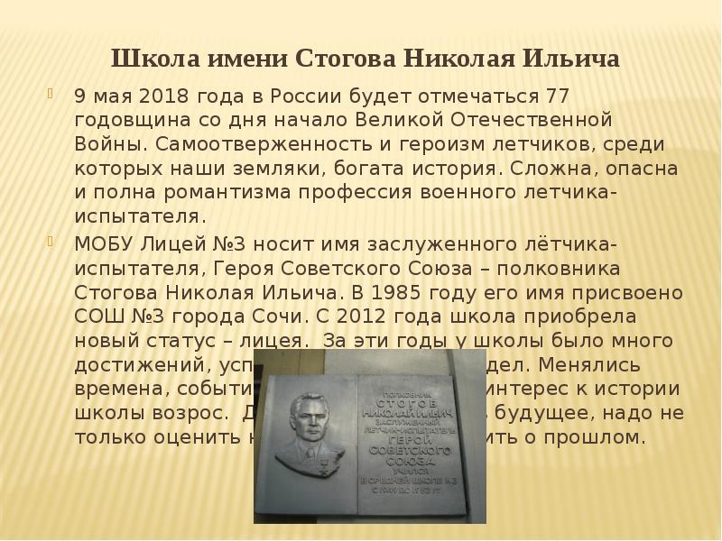 Школа имени Стогова Николая Ильича 9 мая 2018 года в России будет отмечаться 77 годовщина со дня нач