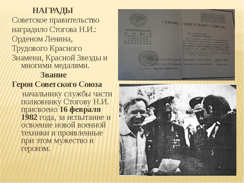 НАГРАДЫ НАГРАДЫ Советское правительство наградило Стогова Н. И. : Орденом Ленина, Трудового Красного