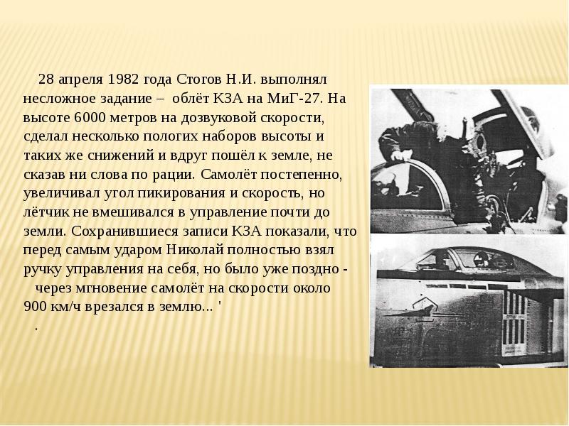 Герой Советского Союза Стогов Николай Ильич, рис. 12