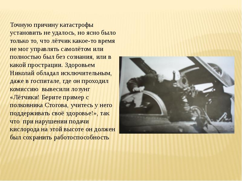 Герой Советского Союза Стогов Николай Ильич, рис. 13
