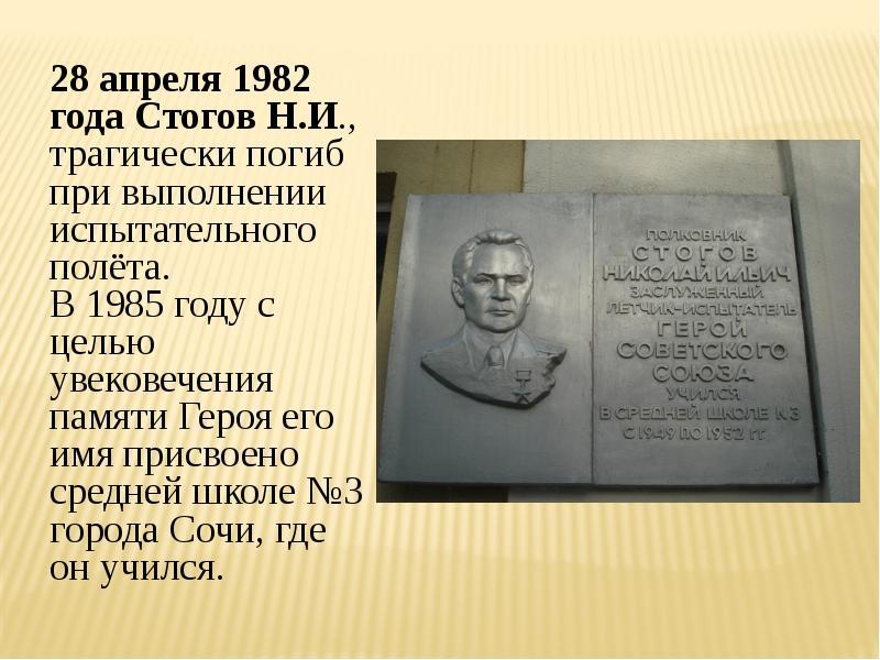 Герой Советского Союза Стогов Николай Ильич, рис. 14