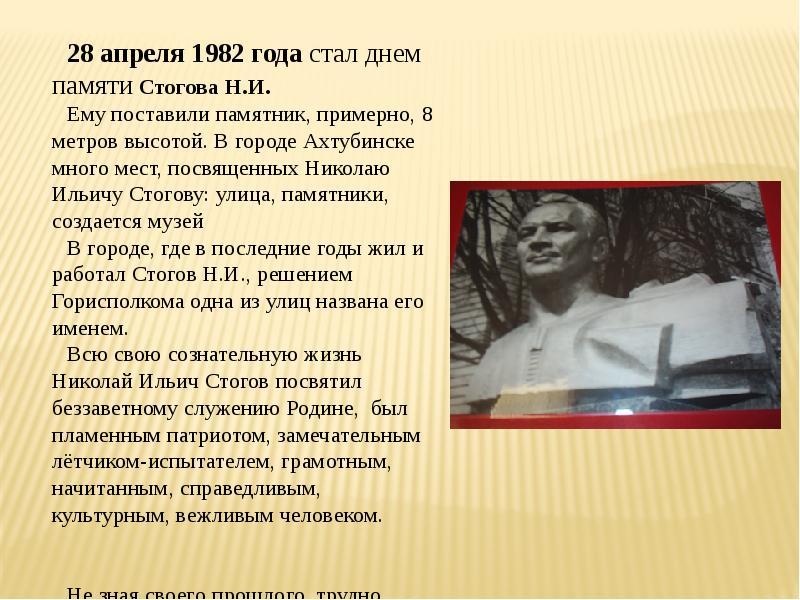 Герой Советского Союза Стогов Николай Ильич, рис. 15