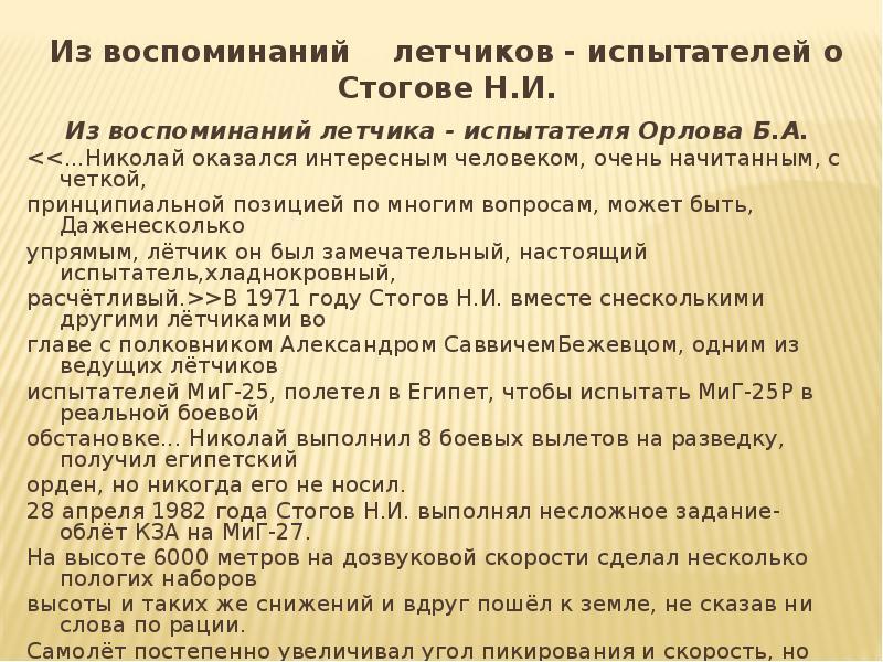 Из воспоминаний летчиков - испытателей о Стогове Н. И. Из воспоминаний летчика - испытателя Орлова Б