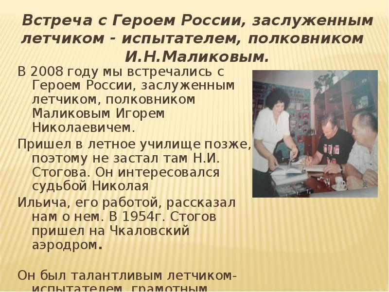 Встреча с Героем России, заслуженным летчиком - испытателем, полковником И. Н. Маликовым. В 2008 год