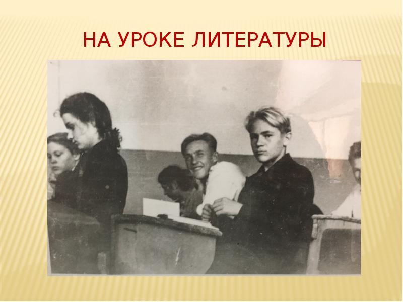На уроке литературы