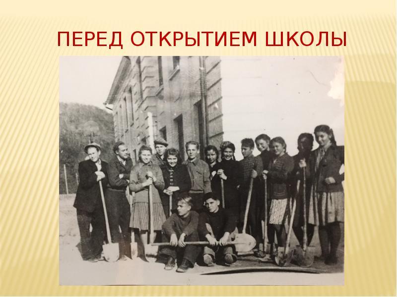 Перед открытием школы