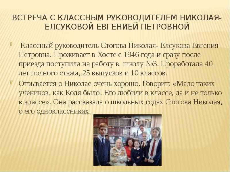 Встреча с классным руководителем Николая- Елсуковой Евгенией Петровной Классный руководитель Стогова