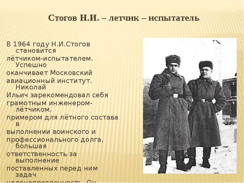 Стогов Н. И. – летчик – испытатель В 1964 году Н. И. Стогов становится лётчиком-испытателем. Успешно