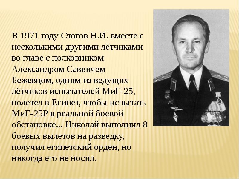 Герой Советского Союза Стогов Николай Ильич, рис. 9