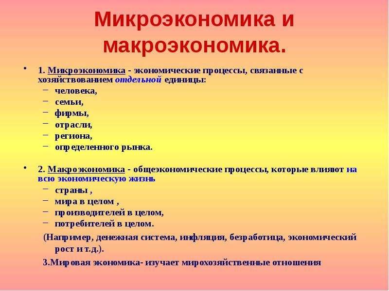 Микроэкономика и макроэкономика. 1. Микроэкономика - экономические процессы, связанные с хозяйствова