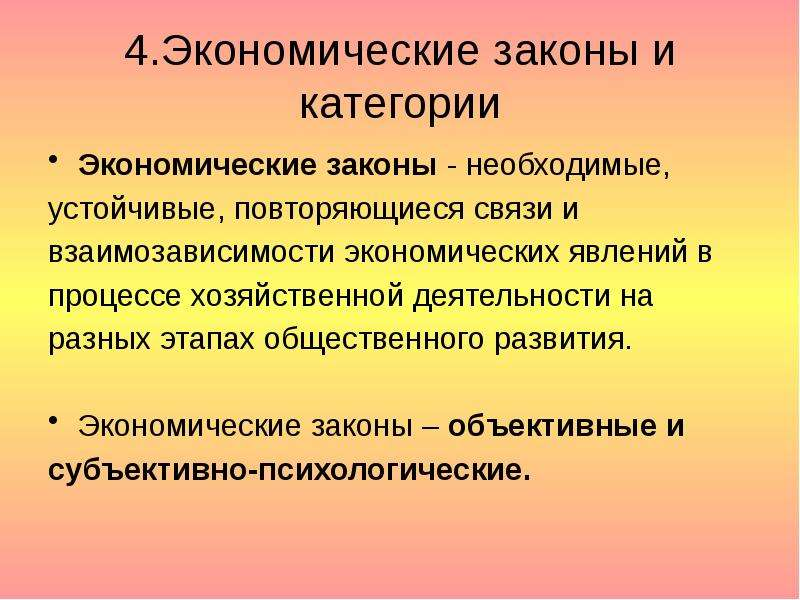 4. Экономические законы и категории Экономические законы - необходимые, устойчивые, повторяющиеся св