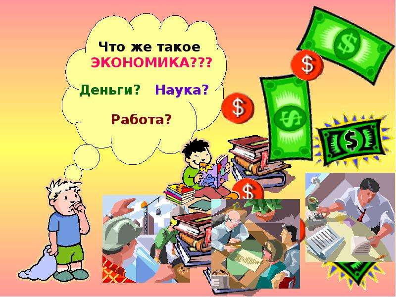Предмет и метод экономической теории, ее практическое значение в системе экономических наук, слайд 5