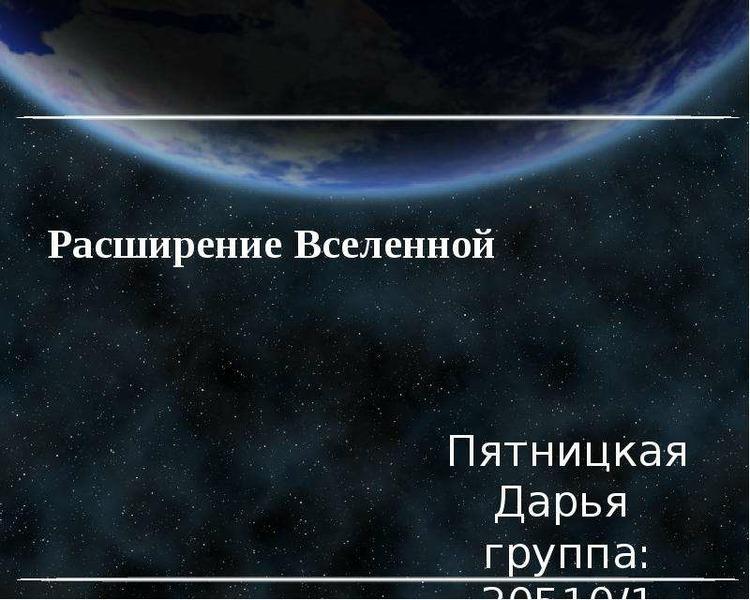 Презентация Расширение Вселенной