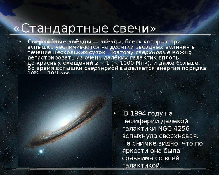 «Стандартные свечи» Сверхно́вые звёзды — звёзды, блеск которых при вспышке увеличивается на десятки